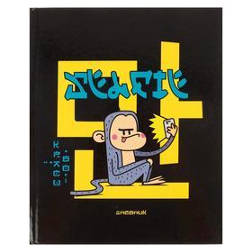 Дневник универсальный для 1-11 классов «Селфи», твердая обложка, глянцевая ламинация, 40 листов Ош