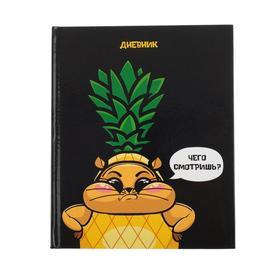 Дневник универсальный для 1-11 классов «Злая выдра», твёрдая обложка, глянцевая ламинация, 40 листов Ош