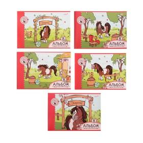 Альбом для рисования А4, 8 листов на скрепке 'Мой маленький пони', обложка мелованный картон, блок офсет, 100 г/м2, МИКС Ош