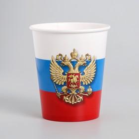 Стакан бумажный «Россия», 250 мл Ош