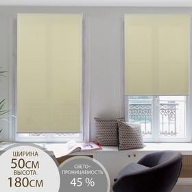 Штора рулонная «Механика», 50×180 см (с учётом креплений 3,5 см), цвет бежевый Ош
