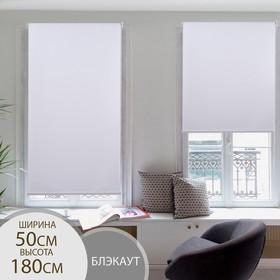 Штора рулонная «Механика. Блэкаут», 50×180 см (с учётом креплений 3,5 см), цвет серый Ош