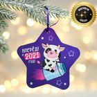 Подвеска светящаяся «Улётного Нового года!»