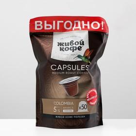 Капсулы для кофемашин Nespresso:Живой кофе Original Columbia 50 шт