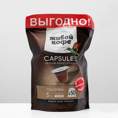 Капсулы для кофемашин Nespresso «Живой кофе», Original Columbia, 50 шт - Фото 1