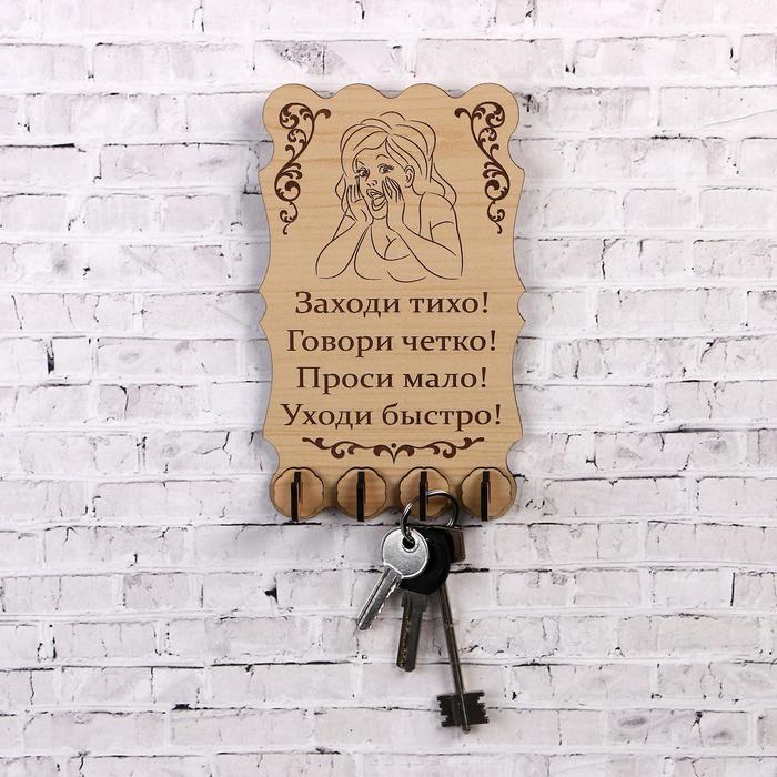 "Ключница (4) ""Заходи тихо..."", 19х11,5 см"