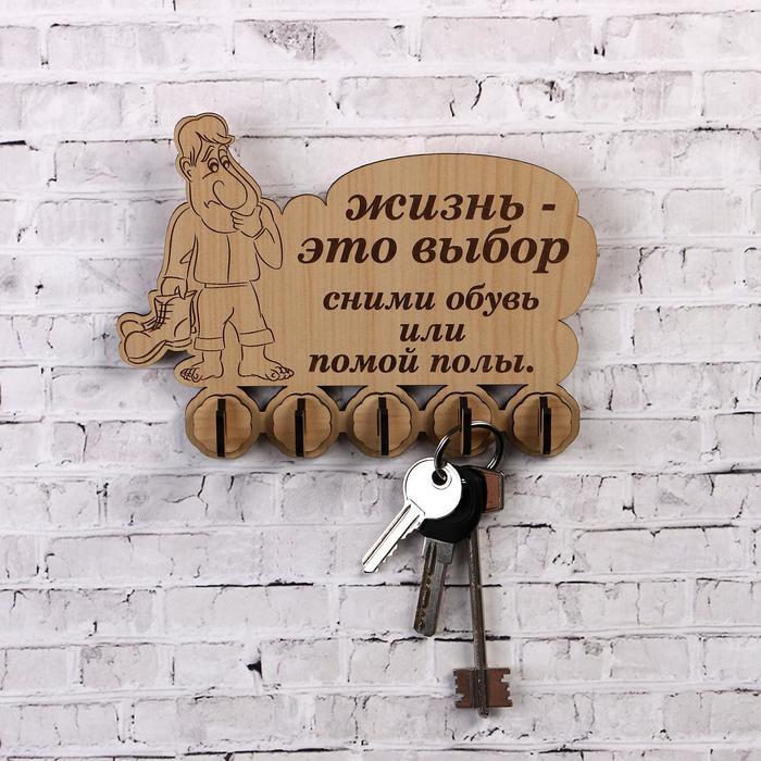 """Ключница (5) """"Жизнь-это выбор…, 13х18 см"""