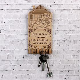 Ключница (4) 'Если в доме домовой...', 20,5х10 см Ош