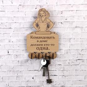 Ключница (4) 'Командовать в доме...', 19.7х12,3 см Ош