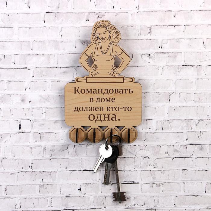 """Ключница (4) """"Командовать в доме..."""", 19.7х12,3 см"""