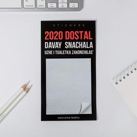 Блок бумаги для записи на магните 2020 dostal, 30 листов Ош
