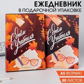 Ежедневник в подарочной коробке 'С Днём учителя осень', 80 листов Ош