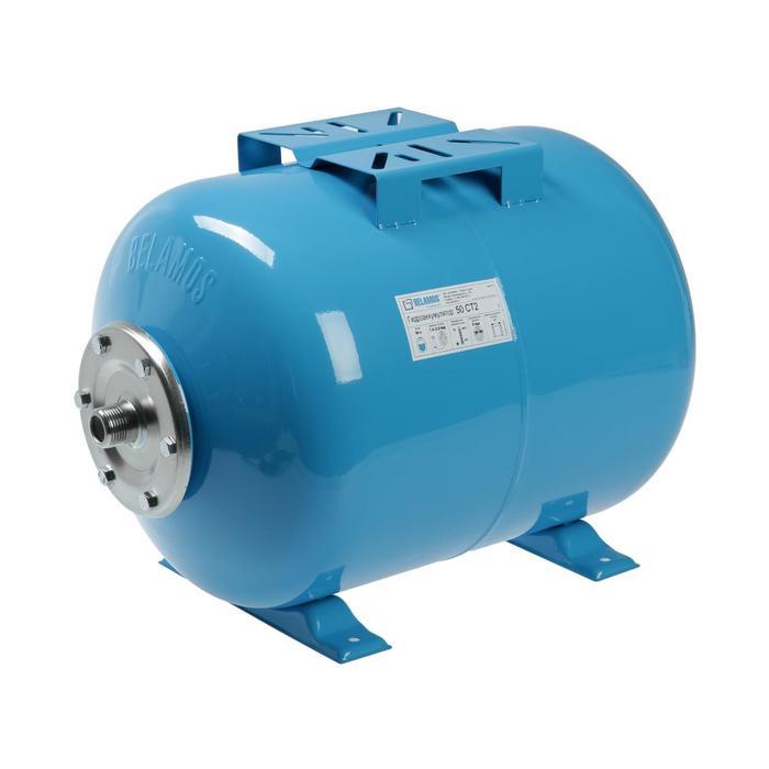 Гидроаккумулятор Беламос 50СT2, 1, горизонтальный, 50 л