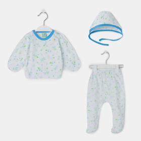 Набор для новорожденного (распашонка, ползунки, чепчик), цвет голубой, рост 56-62 см Ош