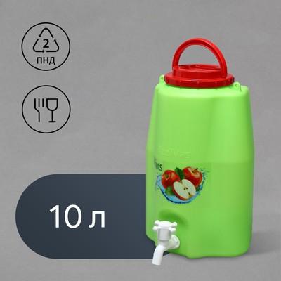 Канистра-умывальник пищевой, 10 л, зелёный - Фото 1