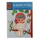 Альбом для рисования А5, 24 листа с раскраской, обложка мелованный картон, УФ-лак