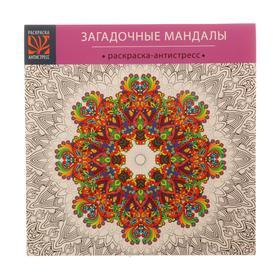 Альбом для рисования 25 х 25 см, 24 листа на склейке с раскраской, обложка мелованный картон, УФ-лак