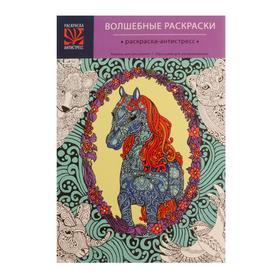 Альбом для рисования А4, 40 листов на склейке с раскраской, обложка мелованный картон, УФ-лак