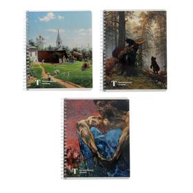 Тетрадь 96 листов в клетку, на гребне «Третьяковская галерея», обложка мелованный картон, УФ-лак, блок офсет, МИКС