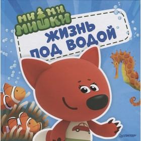 Ми-ми-мишки «Жизнь под водой. Почему вода в море солёная, рыба-капля грустная?», 24 стр.