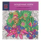 Альбом для рисования 25 х 26 см, 24 листа на клею с раскраской, обложка мелованный картон, УФ-лак