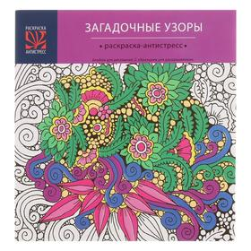 Альбом для рисования 25 х 26 см, 24 листа на склейке с раскраской, обложка мелованный картон, УФ-лак