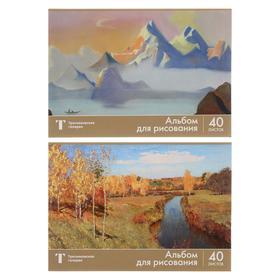 Альбом для рисования А4, 40 листов на склейке «Третьяковская галерея», обложка мелованный картон, блок офсет, МИКС