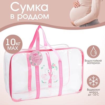 сумка в роддом купить оптом