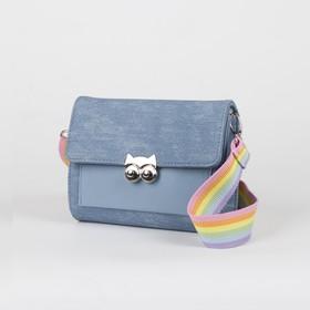 Сумка женская, отдел на клапане, длинный ремень, 2 наружных кармана, цвет голубой