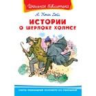 ШБ. Конан Дойл А. Истории о Шерлоке Холмсе