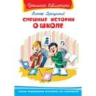 «Смешные истории о школе», Драгунский В.