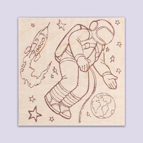 Доска для выжигания 'Космонавт' Ош
