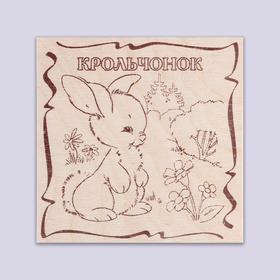 Доска для выжигания 'Крольчонок' Ош