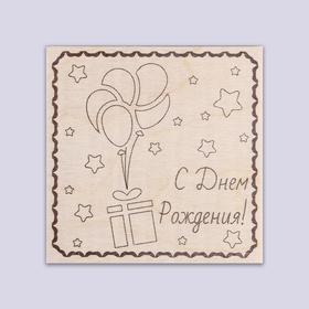 Доска для выжигания 'С Днём Рождения!' подарок Ош