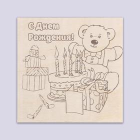 Доска для выжигания 'С Днём Рождения!' подарки Ош