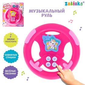 Музыкальный руль «Мой руль» для девочки, МИКС Ош