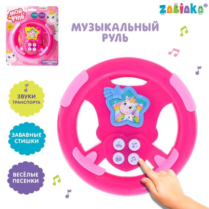 Музыкальный руль Мой руль для девочки, МИКС