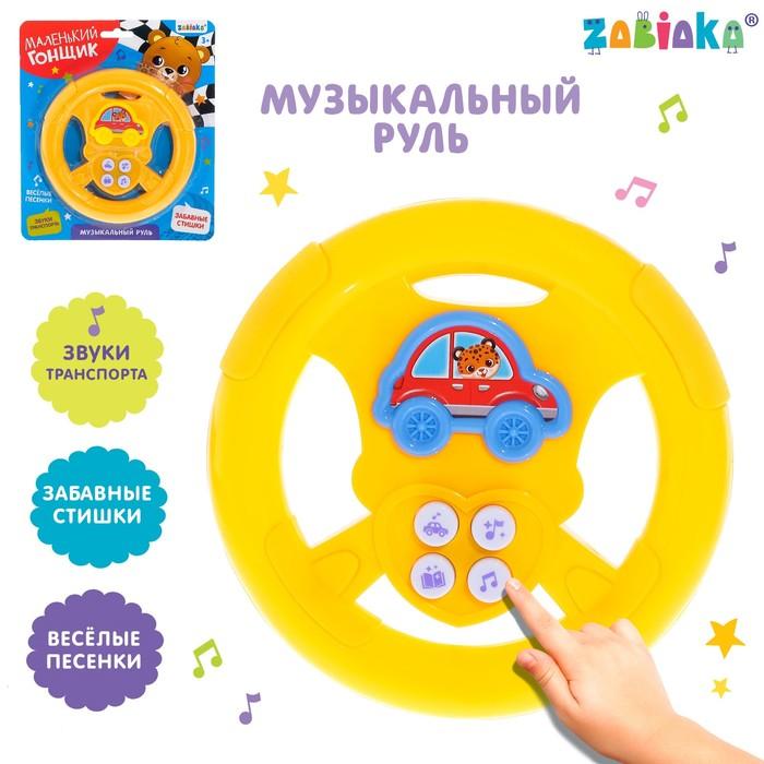 Музыкальный руль Маленький гонщик для мальчика, МИКС