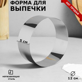 """Форма для выпечки и выкладки """"Круг"""", H-5, D-12 см"""