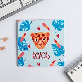 Блокнот 10х10, 16 листов 'Кусь' Ош