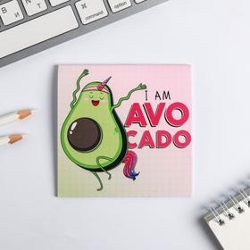 Блокнот 10х10, 16 листов I am avocado