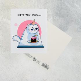 Открытка «Hate you», 8,8 х 10,7см Ош