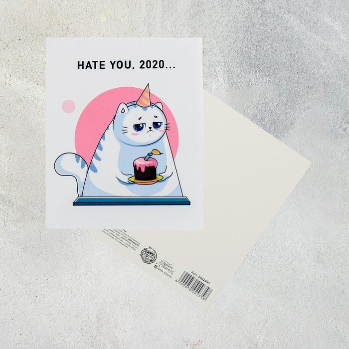 Открытка Hate you, 8,8 х 10,7см