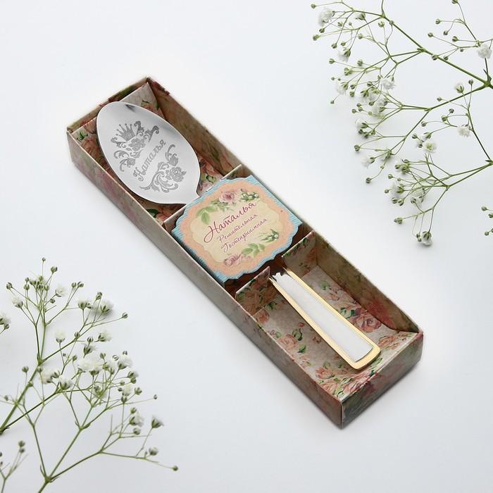Ложка с гравировкой чайная Наталья в подарочной коробке