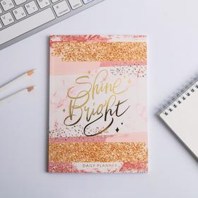 Ежедневник внутрянка в точку Shine Bright, А5, 64 листа Ош