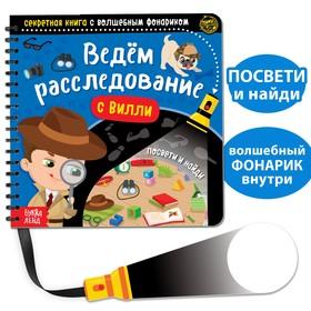 Секретная книга с волшебным фонариком «Ведём расследование с Вилли»