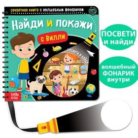 Секретная книга с волшебным фонариком «Найди и покажи с Вилли»