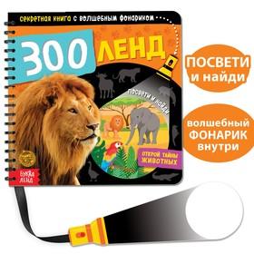Секретная книга с волшебным фонариком «Зооленд»