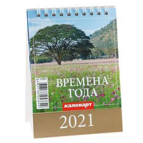 """Календарь настольный, домик """"Времена года"""" 2021 год, 10х14 см"""
