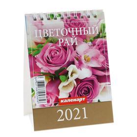 """Календарь настольный, домик """"Цветочный рай"""" 2021 год, 10х14 см"""